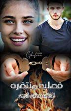 فصليه منتضر by hanena33