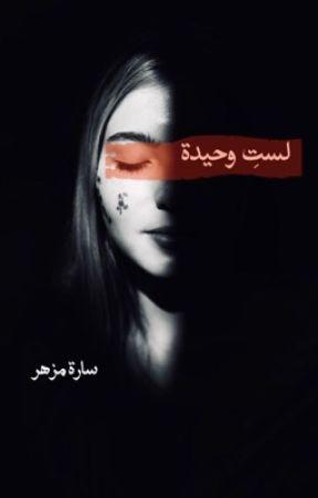 #لستِ_وحيدة by Saramezher
