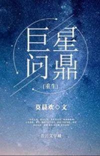 Superstar Aspirations  巨星问鼎[重生] cover