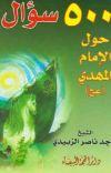 ٥٠٠ سؤال حول الامام المهدي (عج) cover