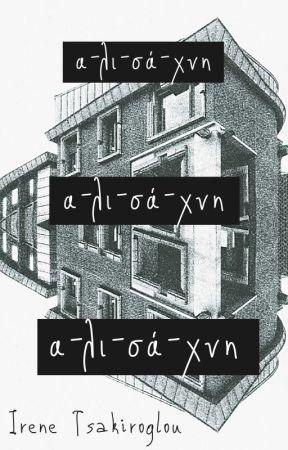 α-λι-σά-χνη by jazzemenh