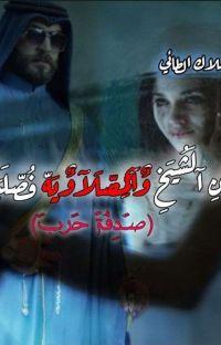 ابن الشيخ والمصلاويه فصيلته cover