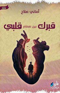 قبرك بين صمام قلبي cover