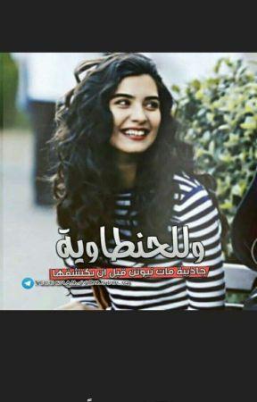 عشق الامير  by Law_Fatima