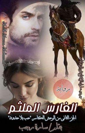 الوحش الكاسر الجزء الثاني  by ZeinabAmer7