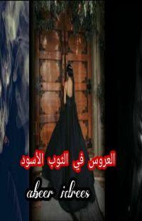 العروس في الثوب الاسود  cover