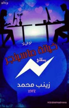 خيانة ماسنجر by ZeinabAmer7