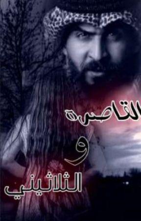 القاصره والثلاثيني  by Fatima-Mohamad