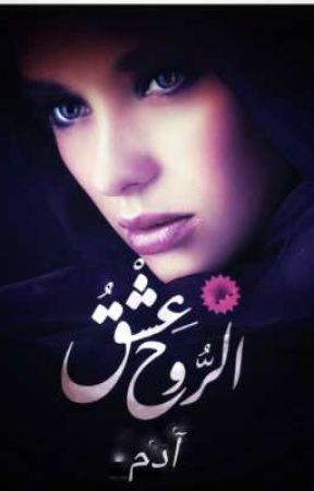 عشق ألروح by Adim93