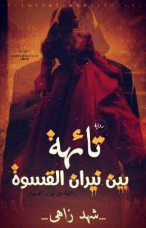 تائهه بين نيران القسوه by shahdzahi