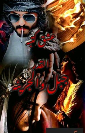عشق كتبه القدر ( جبل والجريئه )  by wwrr18ssz