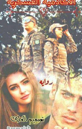 الأكاديمية العسكرية (الجزء الاول)..(مكتملة) by rehamMohamed040