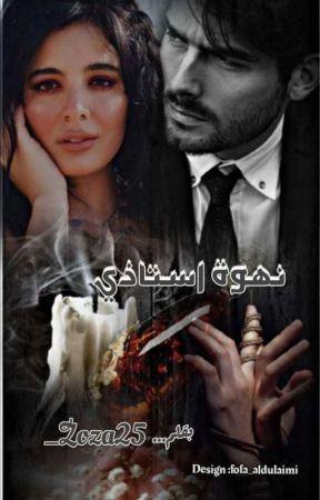 نهوة استاذي by _Zoza25