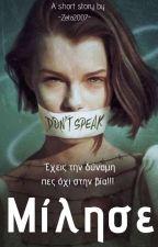 Μίλησε. Μην σιωπάς. Μίλησε  από z_etaaaa