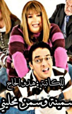 #سمينة_وسمن_محليني  by Hadoo_alhaj