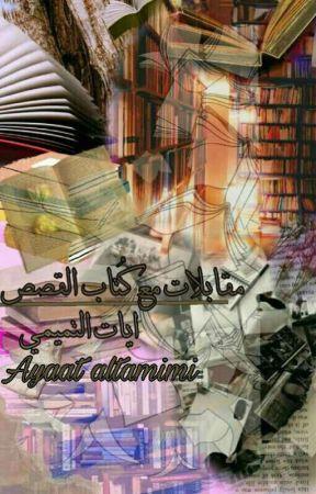 مقابلات مع كُتاب القصص  by Ayaat_altamimi