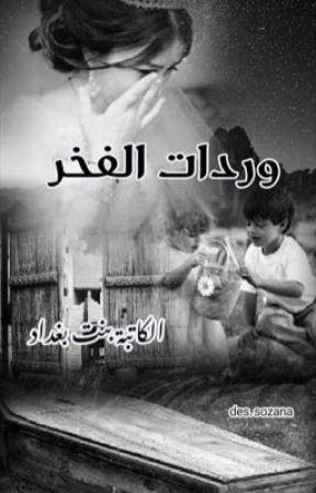 وردات الفخر  by Baghdad20