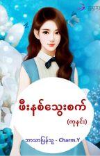 ဖီးနစ္ေသြးစက္ Book 1 (MM Translation) Zawgyi+Unicode by CharmChiroi