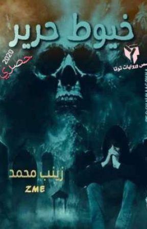 خيوط حرير للكاتبة زينب محمد by ZeinabAmer7