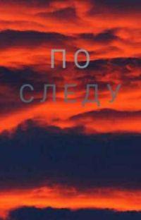 По Следу cover