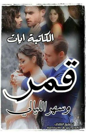 قمر وسهر اليالي  by user86649071