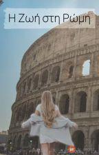 Η Ζωή στη Ρώμη by dv_secret