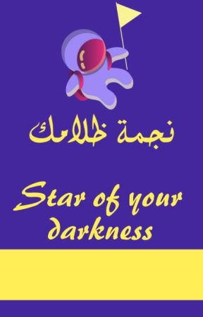 The star of your darkness || نَجمَةُ ظَلامِك  by TheSmileMakers