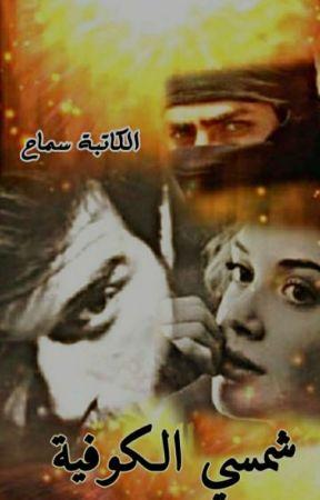 شمسي الكوفية(ازمة نسب) by samah_96ss