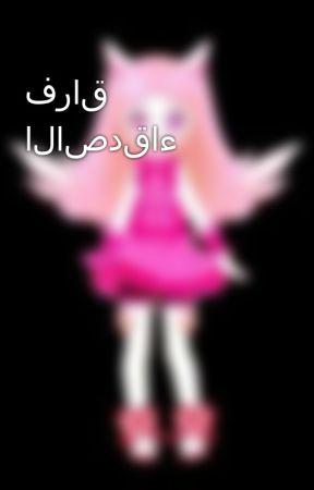 فراق الاصدقاء  by user66784084
