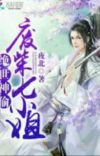 The Good for Nothing Seventh Young Lady (850+) cover