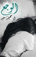 رواية : ( الوجع ) ل سهيلة سعيد المنجي by SohilaSaidAlmonge
