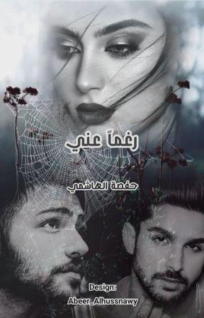 رغماً عني by HafsaHafsa710