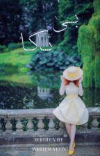✔️||بـــێ ئــــاگــــا|| by WRITER_YEON
