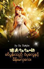 အလှလေးရှောင်မန် Book 3 by kilulayuu121