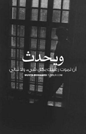 - الفقد فقد الموتى ، الاحياء يتعوضون by Riaheel