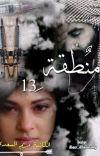 منطقه 13    مريم السعدي    cover