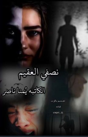 نصفي العقيم  by Yumnanasir193