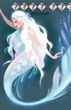 My siren adrien/chat x reader by 987mollie123