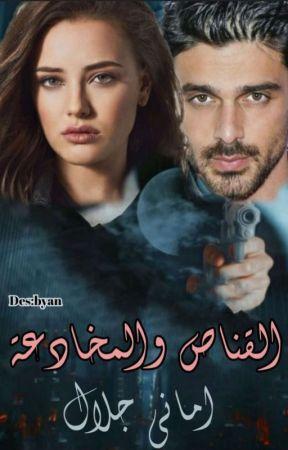 القناص والمخادعة by Amani5026