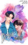 💗គូដណ្តឹងចងចិត្ត🔐 ( Complete ✅ ) cover