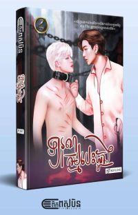 🔞តណ្ហាស្នេហ៍🔞 [ Complete ] cover