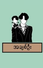 """""""A Chit Oo"""" by KookBorahae"""
