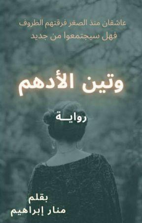وتين الأدهم  by manar_ibrahim