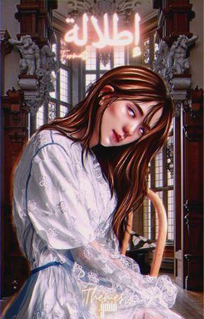 ─إِطْلالَة. by -nerochi