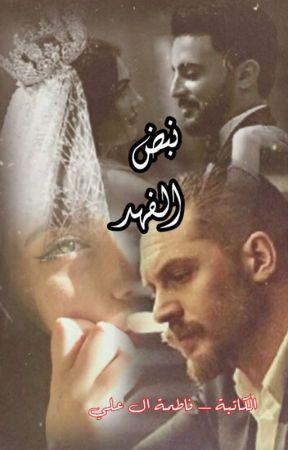 نبض الفهد  by fatimaali18_