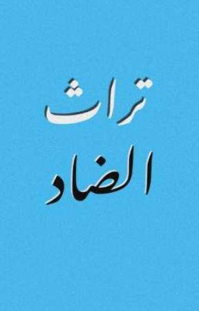 تُراث الضاد by Humat_Aldad