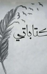كـتــابــاتــي cover