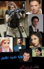 رواية تغيرت للاقوي by NouranAhmed735