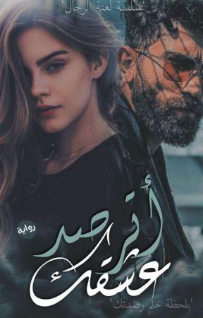 أترصد عشقك  by mayarabdallah1