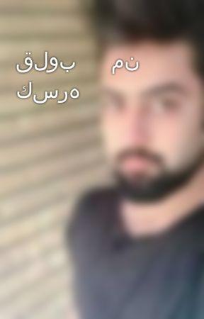 قلوب 💞 من كسره  by user25100009